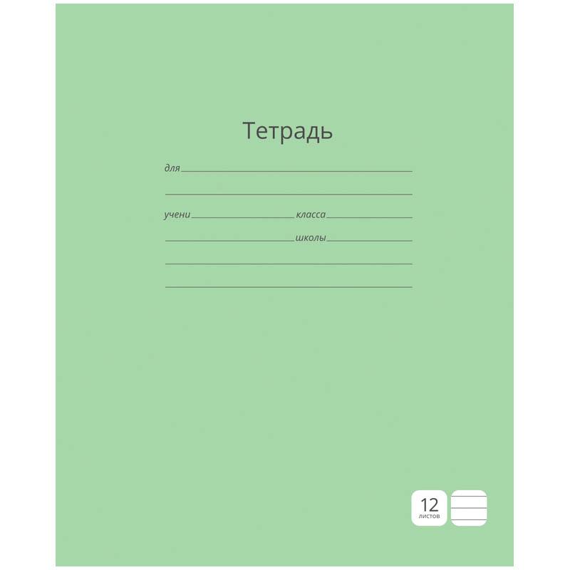 """Тетрадь А5, 12л, линия, обложка мел. картон """"Однотонная. Зеленая"""" (ArtSpace)"""