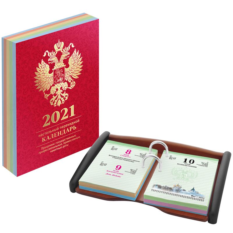 Календарь настольный перекидной 2021г, 160л, офсет, 4краски (полноцв), бордо, фольга (OfficeSpace)