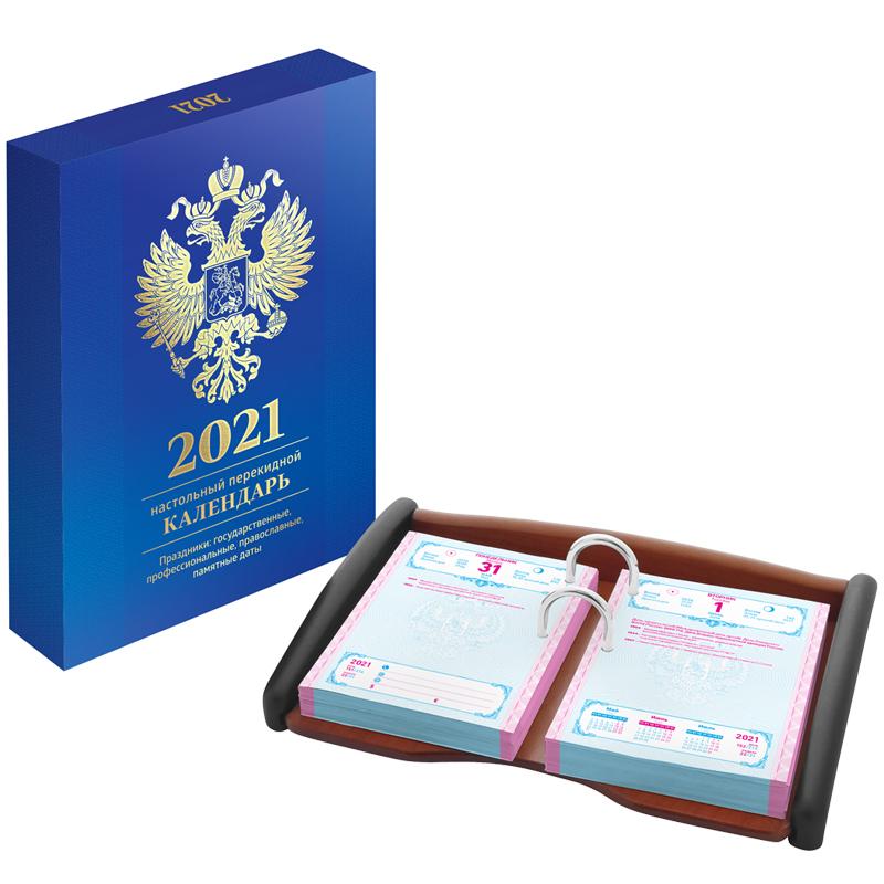 Календарь настольный перекидной 2021г, 160л,офсет, цв.с Российской символикой в коробке(OfficeSpace)
