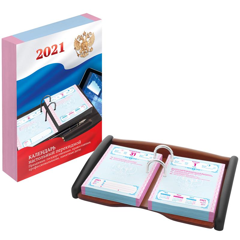 Календарь настольный перекидной 2021г, 160л, офсет, цв. с Российской символикой (OfficeSpace)