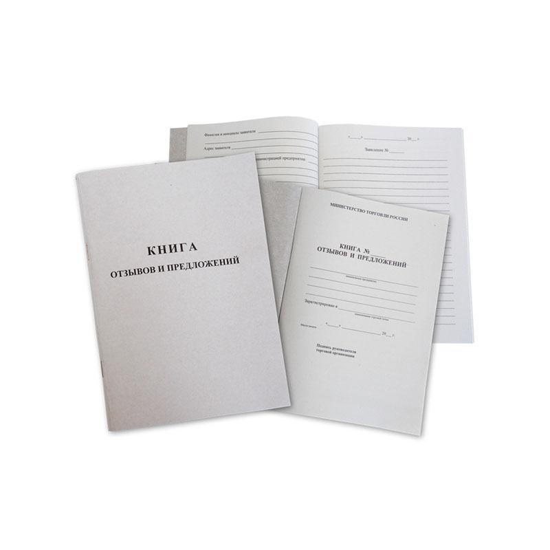 Книга отзывов и предложений А5 96 л, мелованный картон, блок газетный (OfficeSpace)