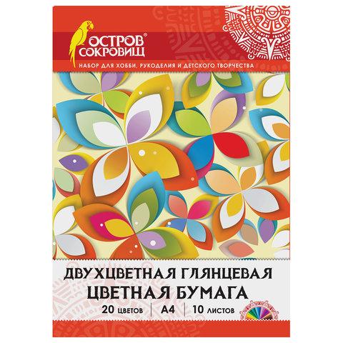 Цветная бумага А4, 20 цветов, 10 листов, двухцветная, мелованная (ОСТРОВ СОКРОВИЩ)