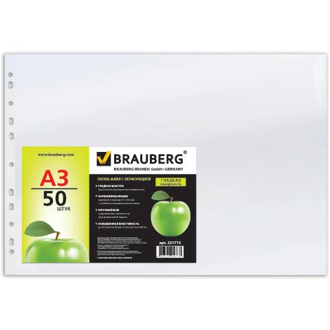 Комплект файлов А3 (50шт), горизонтальный, гладкий, 35мкм (BRAUBERG)