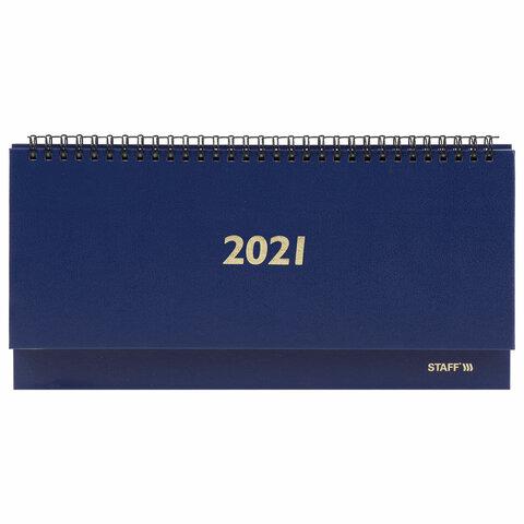 Планинг датированный 2021г, 60л, 285х112мм, бумвинил, синий (STAFF)