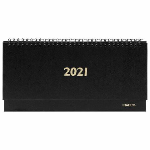 Планинг датированный 2021г, 60л, 285х112мм, бумвинил, черный (STAFF)