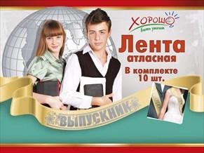 """Лента """"Выпускник"""" бежевая (10шт/уп)"""