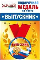 """Медаль металлическая """"Выпускник"""""""