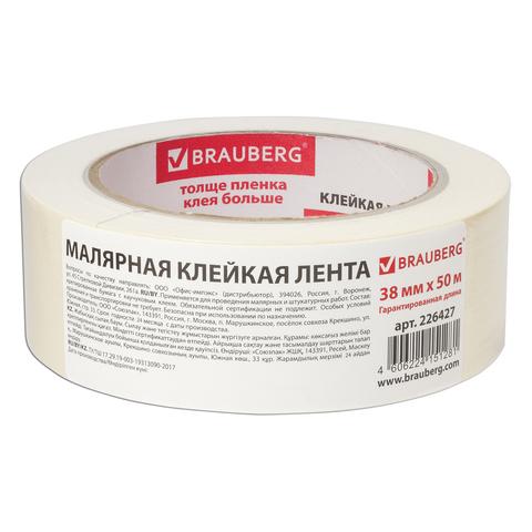 Скотч малярный 38х50м, профессиональный 6шт/сп (BRAUBERG)
