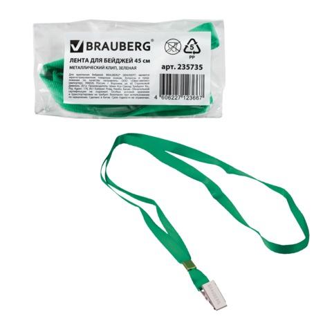 Лента д/бейджей 45см, металлический клип, зеленая 10шт/уп (BRAUBERG)