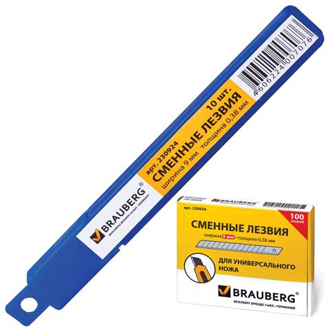 Лезвия для канцелярских ножей 9мм, 10шт/уп (BRAUBERG)