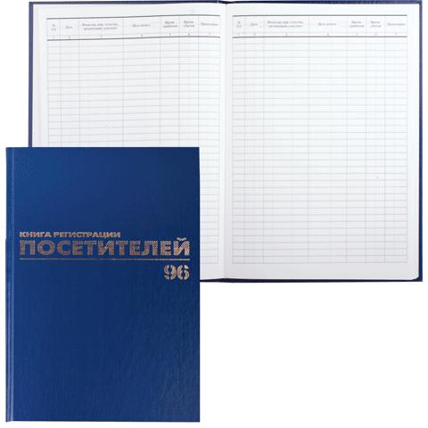 Журнал регистрации посетителей, 96л, А4, бумвинил, фольга, офсет (BRAUBERG)
