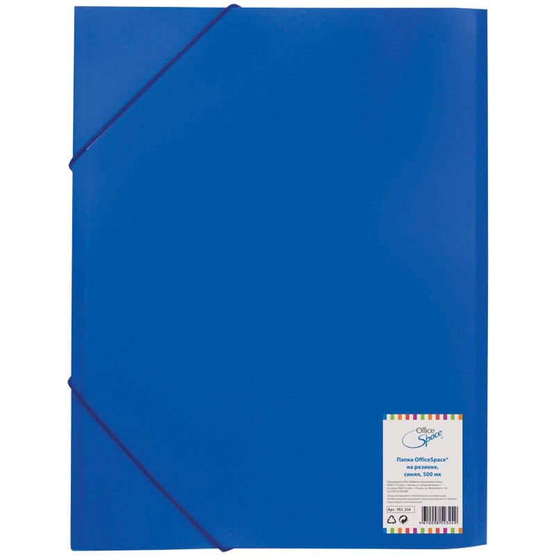 Папка на резинках А4, непрозрачная, синяя, 500мкм (OfficeSpace)
