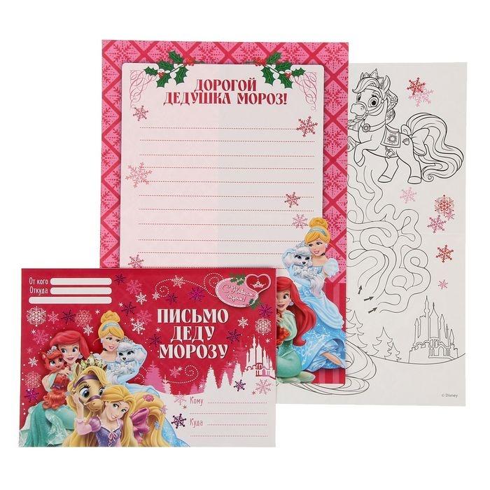 """Письмо Деду Морозу """"С Новым годом"""", Принцессы, 21,5 х 15,5 см"""