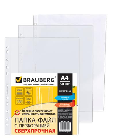 Комплект файлов А4 (50шт) гладкий, 110мкм, сверхпрочный (BRAUBERG)