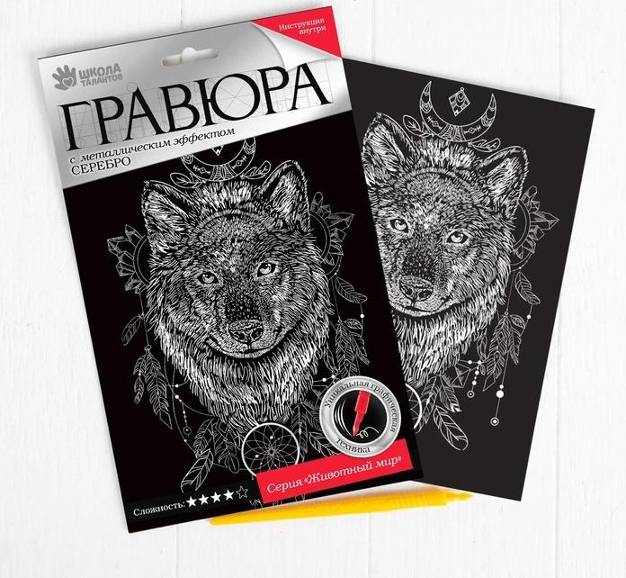 """Гравюра """"Волк"""" с металлическим эффектом серебра, А5"""