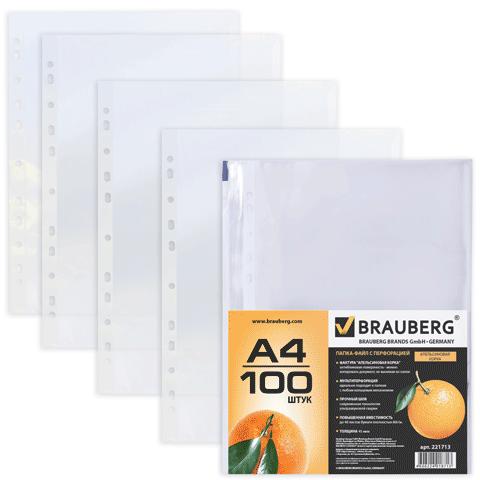 Комплект файлов А4 (100шт), апельсиновая корка, 45мкм (BRAUBERG)