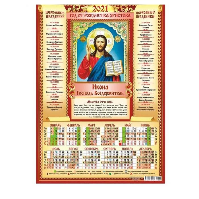 """Календарь настенный листовой 2021г, А3 """"Православный - 2021 - 009"""" (ЛиС)"""