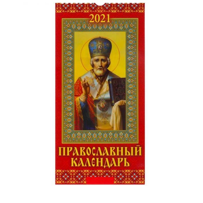 """Календарь настенный перекидной 2021 год, на ригеле """"Православный календарь"""""""