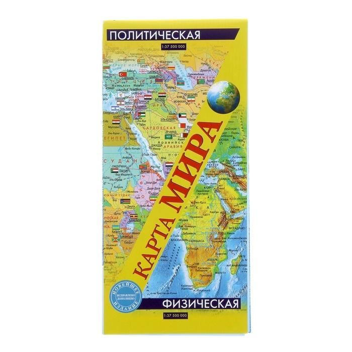 Карта Мира. Политическая/Физическая 68х100см