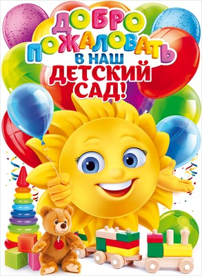 """Плакат А2 """"Добро пожаловать в наш детский сад"""""""