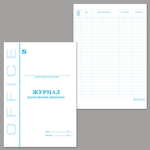 Журнал регистрации приказов 48л, офсет, обложка мел. картон А4 (Brauberg)