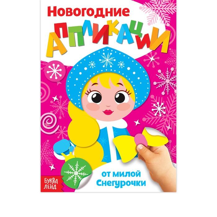 Аппликации новогодние «От милой Снегурочки», 20 стр.