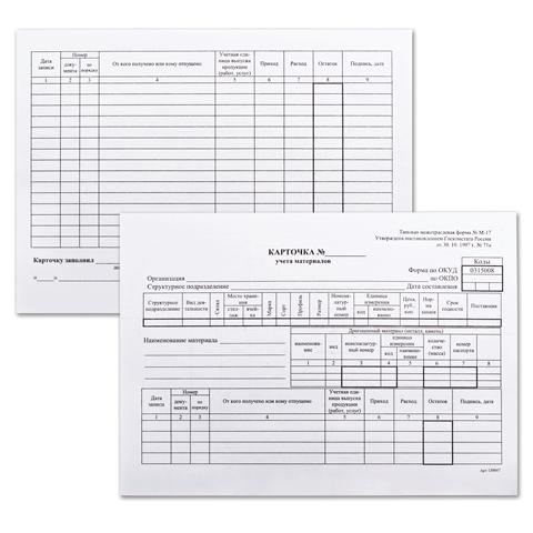 "Бланк ""Карточка складского учета"" А5 (форма М-17) 50 экз./уп (OfficeSpace)"
