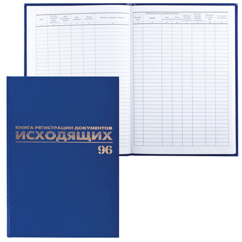 Журнал регистрации исходящих документов 96л, А4 (200х290мм), бумвин, офсет 10шт/уп (BRAUBERG)