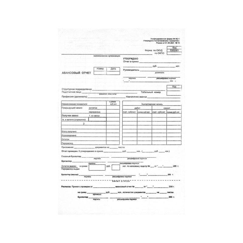 "Бланк ""Авансовый отчет"" А4, газетка, оборотный (форма АО-1), 100 экз. (10шт/уп) (OfficeSpace)"