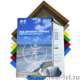 Обложка д/переплета А4, прозрачная, синяя 0,18мм, 100л (РеалИСТ)