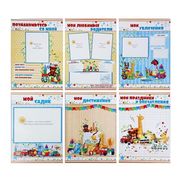 Вкладыши для портфолио детский сада (игрушки)
