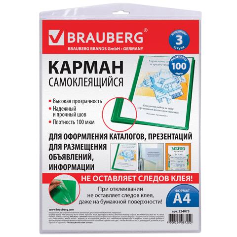 Комплект карманов самоклеящихся (3шт), А4 на лицевую сторону папок (BRAUBERG)