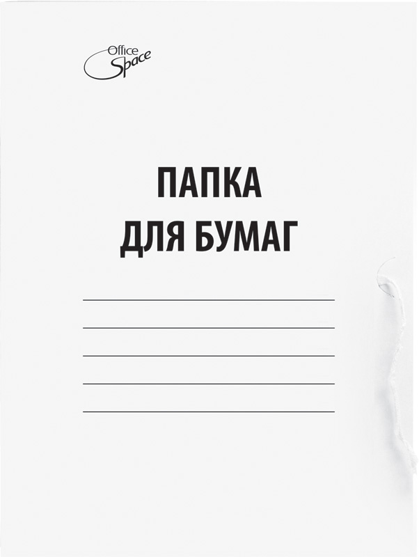 Папка д/бумаг с завязками 280гр/м, белая, немелованная 200шт/кор (OfficeSpace)