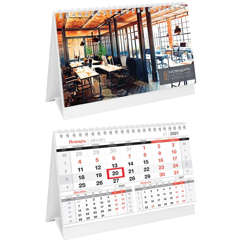 "Календарь-домик 2021г, 200х130мм, на гребне ""Office"" (OfficeSpace)"