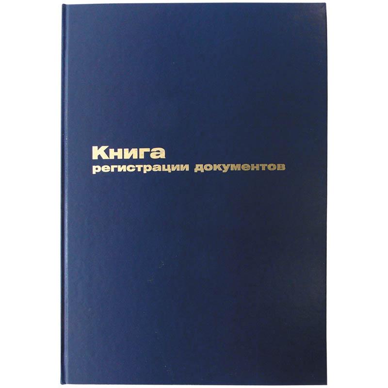 Книга регистрации документов А4, 96 листов, бумвинил, блок офсет (OfficeSpace)