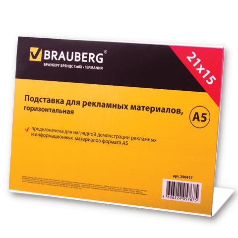 Подставка для рекламных материалов А5, горизонтальная, односторонняя, оргстекло (BRAUBERG)