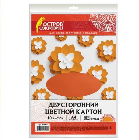 Цветной картон А4, 10 листов, оранжевый, двусторонний, тонированный, 180гр/м2 (BRAUBERG)