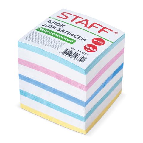 Блок д/записей 9х9х9см, цветной, непроклеенный 18шт/кор (STAFF)
