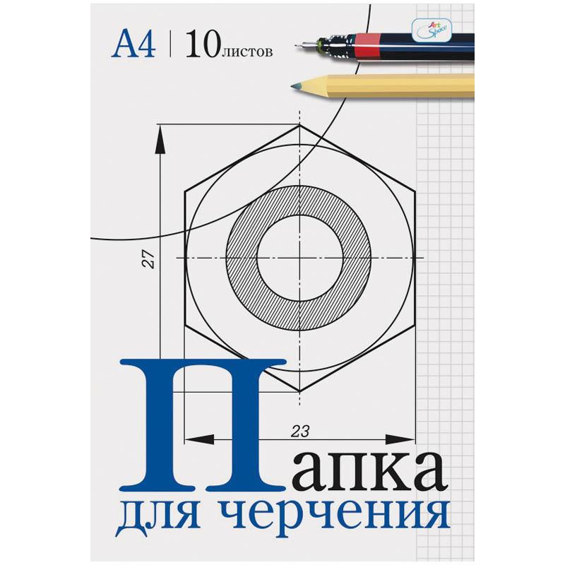 Папка д/черчения А4, 10л, 160 гр. без рамки (ArtSpace)