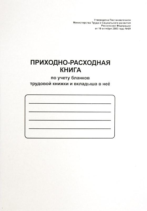 Приходно-расходная книга по учету бланков трудовой книжки и вкладыша в нее А4 48 л, (OfficeSpace)
