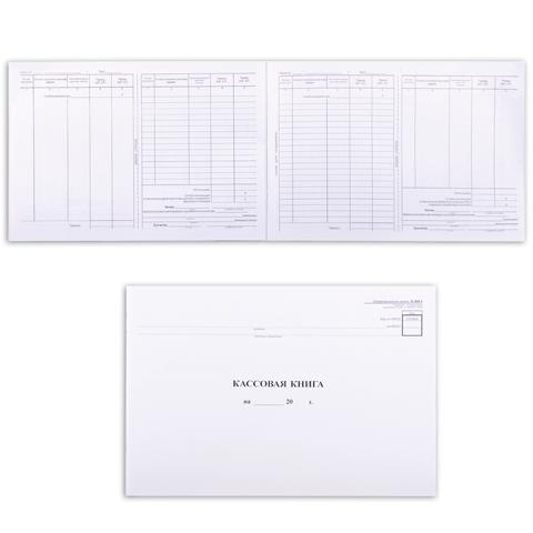Кассовая книга А4, 48л, картон, блок типогр, 290*200мм (БланкИздат)