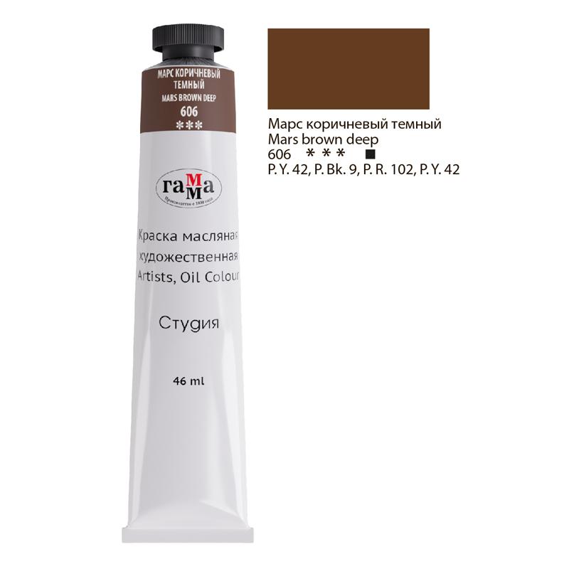 "Краска масляная художественная 46мл, туба, марс коричневый темный ""Студия"" (Гамма)"