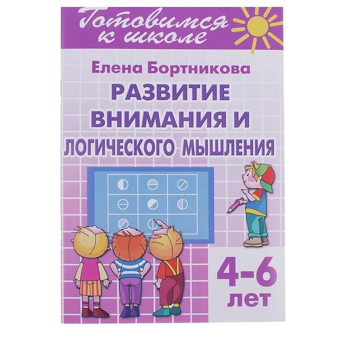 """Готовимся к школе """"Развитие внимания и логического мышления"""" 4-6 лет. Автор: Бортникова Е."""