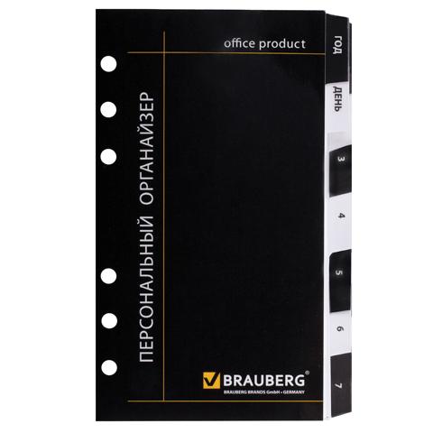 Сменный блок д/бизнес-органайзера 13х19см (BRAUBERG)