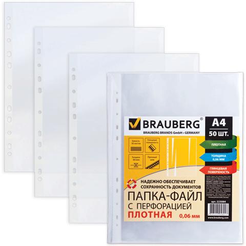 Комплект файлов А4 (50шт) гладкий, 60мкм 26компл/кор  (BRAUBERG)
