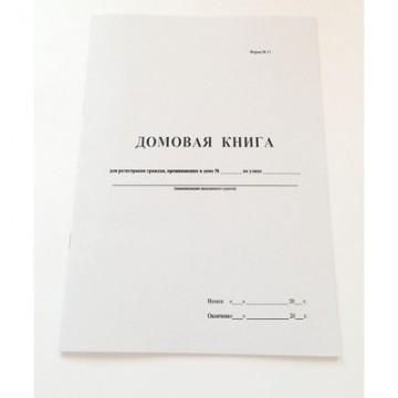 Домовая книга 16л, (поквартирная)