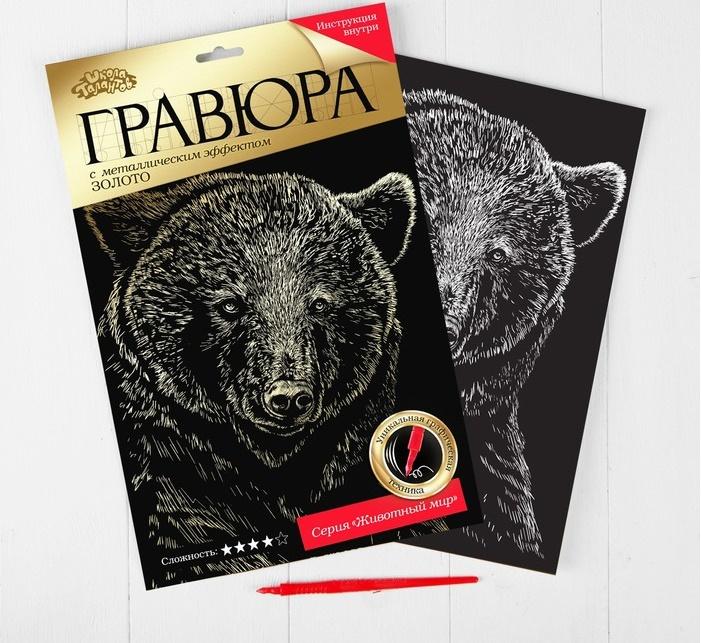 """Гравюра """"Медведь"""" с металлическим эффектом золото, А4"""