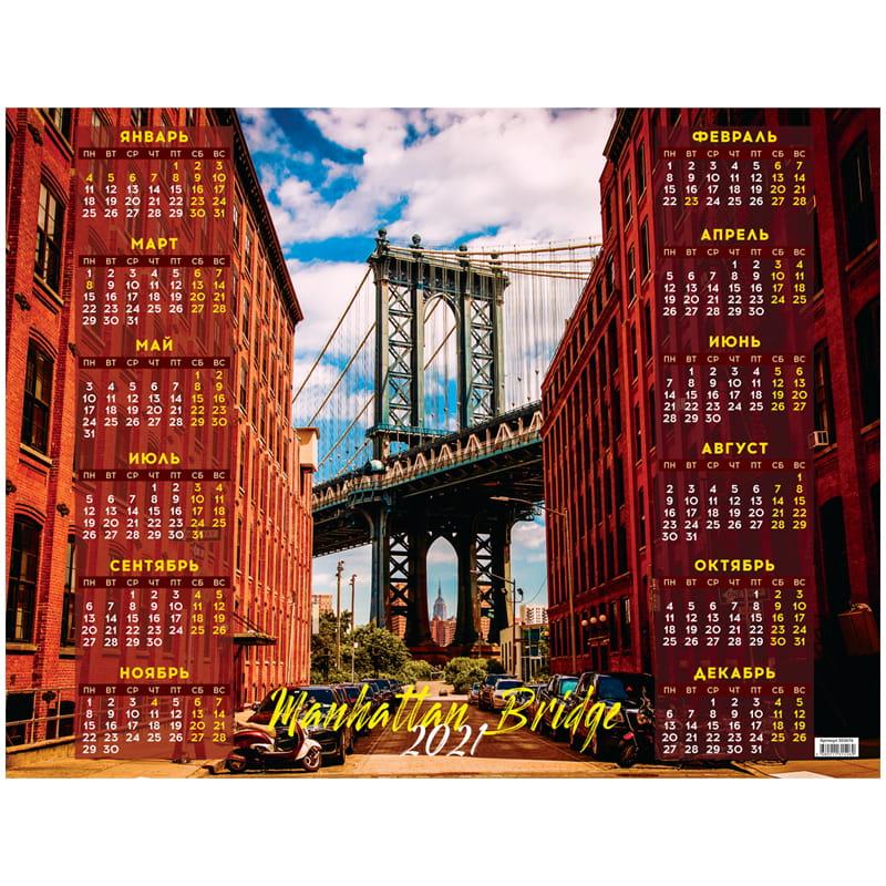 """Календарь настенный листовой 2021г, А2 """"Manhattan bridge"""" (OfficeSpace)"""
