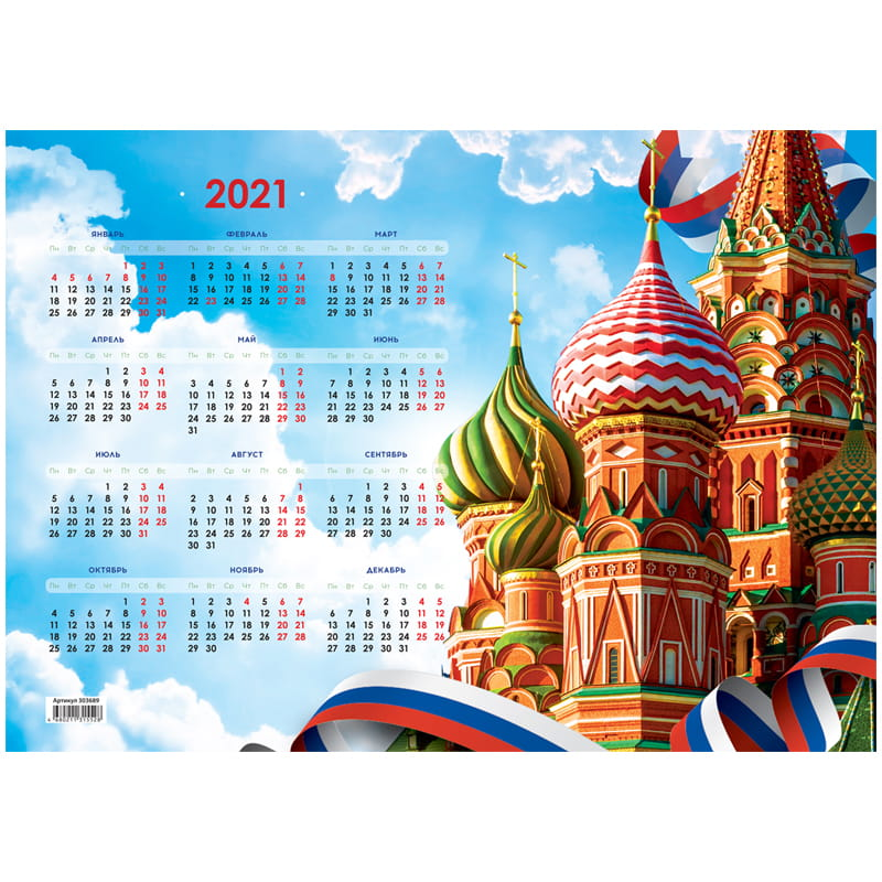 """Календарь настенный листовой 2021г, А3 """"Российская символика"""" (OfficeSpace)"""