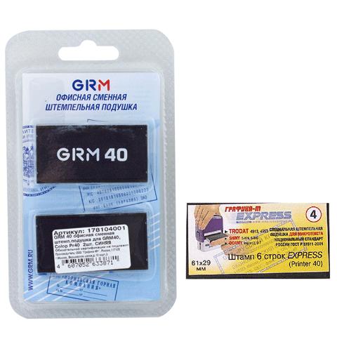 Комплект сменных подушек (2шт), ColopPrinter R40  синие,европодвес (GRM)
